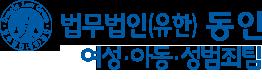 법무법인(유한) 동인 형사공동수행단